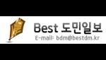 베스트도민일보.png