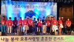 광주시 무한돌봄, 훈훈한 콘서트 개최1.JPG
