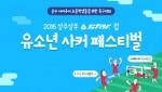 상주상무 STAR컵 2.jpg