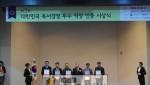 사본 -추1)20161226 문화예술과_완주군, 대한민국 독서경영 우수직장 인증제 최우수상 수상 (1).jpg