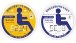 호자 운전용 장애인전용주차구역 주차가능 표지.jpg