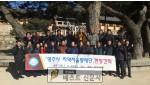 영주   9-영주시 지역자율방재단 현장교육(경주, 포항).jpg