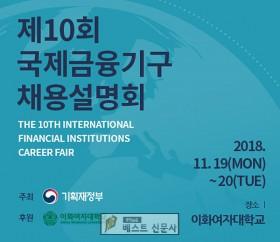 기재부, 국내 젊은 인재들의 국제금융기구 진출 확대를 위한, 제10회 국제금융기구 채용설명회 개최 안내.