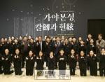 [김해시 : 김찬기 기자] 국립중앙박물관 28년만에 가야사 특별전,   ,   '가야본성-…