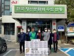 평화동새마을협의회, 코로나19 극복 사랑의 떡국 나눔 실천,   ,   ,코로나19 장기화…
