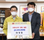 경북 영주시는 지난 23일 ㈜장흥(대표 우동일)에서 200만원을 코로나19 극복 성금으로 …