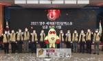 (재)영주세계풍기인삼엑스포 조직위원회는 15일 오후 2시 영주시청 강당에서 출범식을 갖고 …