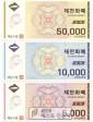제천시는 2월 설 명절을 맞아 제천화폐 모아를 기존 월 판매액에 50억원을 증액하여 150억원 규모로 판매 한다고 밝혔다.