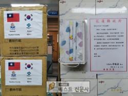 제천시는 지난 22일 국외 자매도시인 대만 화롄현에서 코로나19 극복 응원을 위해 제작한 …